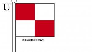 国際信号旗 文字旗 Alphabetical Flags...