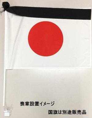 マンション国旗セットL用 喪章セット(5...