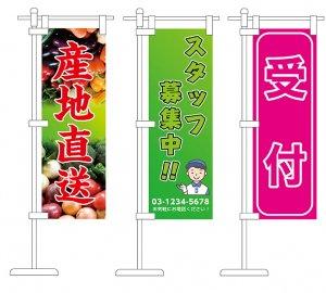 注文生産 ミニのぼり旗セット(ポールとスタンド部材付き・のぼりサイズ100×300mm)最低注文数10セット