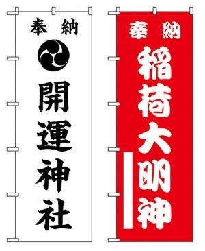 注文生産 奉納のぼり旗(大)(木綿天竺製・のぼりサイズ60×180cm)最低注文数10枚