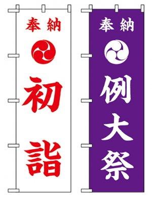 注文生産 奉納のぼり旗(中)(木綿天竺製・のぼりサイズ45×150cm)最低注文数10枚
