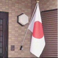 【送料無料】高級国旗セット(国旗70×105cm・アルミ合金製・壁面設置タイプ)・水をはじく撥水加工付き国旗入り
