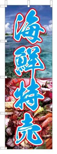 のぼり旗【海鮮特売・セール】[フルカラー]・サイズ60×180cm【メール便対応商品】