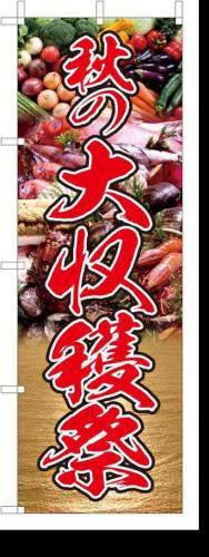 のぼり旗【秋の大収穫祭り】[フルカラー]・サイズ60×180cm【メール便対応商品】