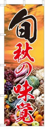 のぼり旗【旬・秋の味覚】[フルカラー]・サイズ60×180cm【メール便対応商品】