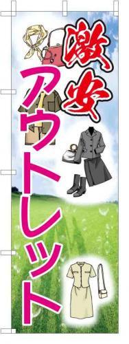 のぼり旗【アウトレット・セール】[フルカラー]・サイズ60×180cm【メール便対応商品】