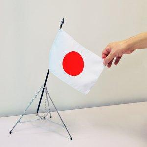 卓上日本国旗とミニ三脚セット(テトロン国旗)