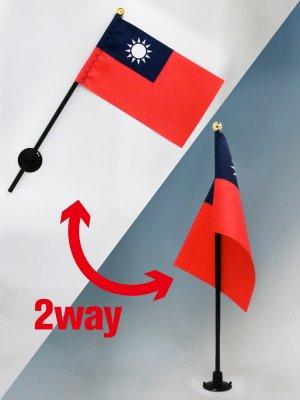 台湾(中華民国)国旗 1本セット【ミニフラッグ(国旗サイズ105×157mm)・ポール(270mm)・吸盤セット】
