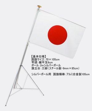 【送料無料】室内国旗セット(スチール三脚)・国旗が垂れ下がらない横棒付き[大型国旗:70×105cm/2mポール/スチール三脚/国旗玉]・安心の日…