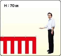 店頭装飾紅白幕(木綿カナキン・H70cm×W540cm/3間)