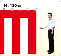 激安!紅白幕・紅白紐(ヒモ)付き(テトロントロピカル・H180cm×W900cm/5間)