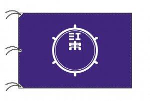 江東区 区旗・東京23区(140×210cm・テトロン製・日本製)