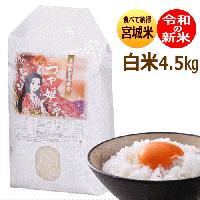 H29年宮城県産つや姫 白米 5kg (送料別)