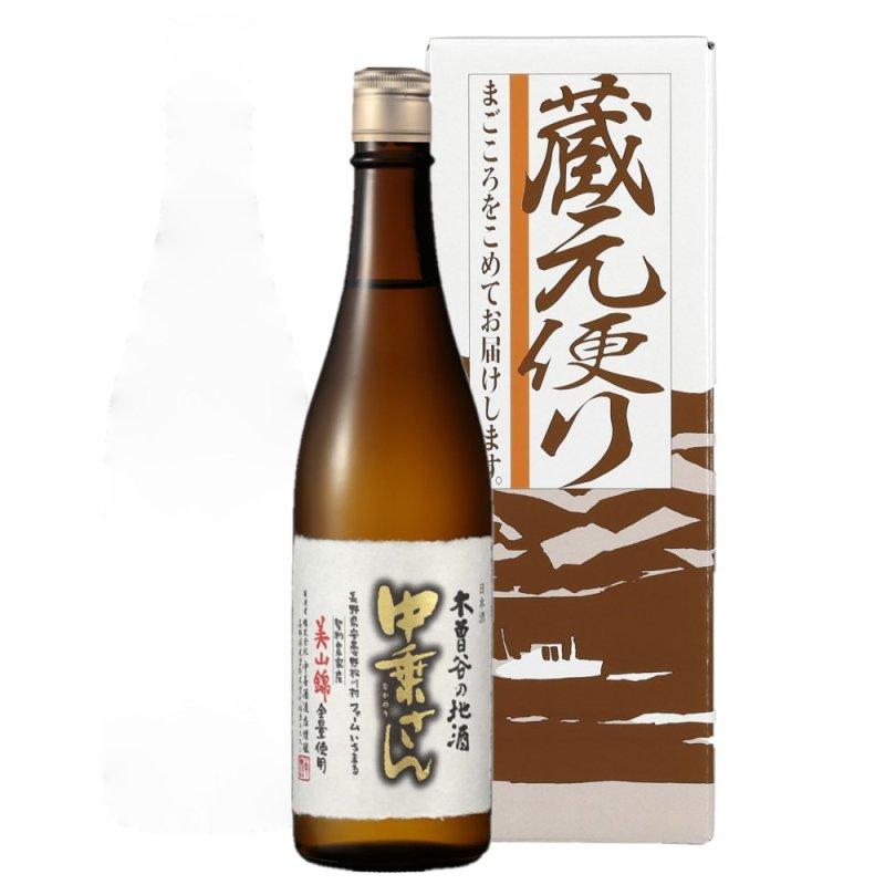 中乗さん 純米吟醸【贈答用】 720ml(契約農家産 美山錦)