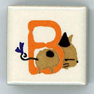 <img class='new_mark_img1' src='https://img.shop-pro.jp/img/new/icons30.gif' style='border:none;display:inline;margin:0px;padding:0px;width:auto;' />ねこシリーズ アルファベット B  (Cat series Alphabet Petit tile B)