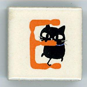 <img class='new_mark_img1' src='https://img.shop-pro.jp/img/new/icons30.gif' style='border:none;display:inline;margin:0px;padding:0px;width:auto;' />ねこシリーズ アルファベット E  (Cat series Alphabet Petit tile E)