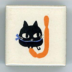 <img class='new_mark_img1' src='https://img.shop-pro.jp/img/new/icons30.gif' style='border:none;display:inline;margin:0px;padding:0px;width:auto;' />ねこシリーズ アルファベット J  (Cat series Alphabet Petit tile J)