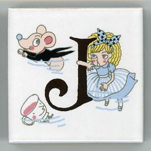 アルファベットタイル アリス 45mm角 J  (Alphabet tile Alice 45mm Square J)