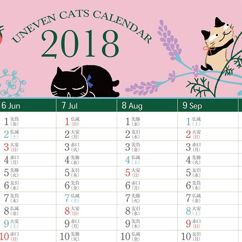 2018年 SHINZI KATOH カレンダー  送料無料!