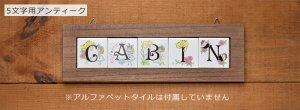 アルファベットタイル用フレーム5文字用