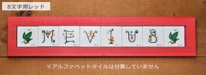 アルファベットタイル用フレーム8文字用