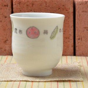 Shinzi Katoh シンジカトウ デザイン お茶漬けの時に嬉しいデザイン<br>UME 梅 シリーズ  ゆのみ 美濃焼 日本製