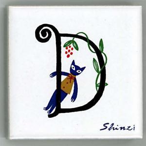 アルファベットタイル 45mm角 D  (Alphabet Tile 45mm Square D)