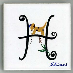 アルファベットタイル 45mm角 H  (Alphabet Tile 45mm Square H)