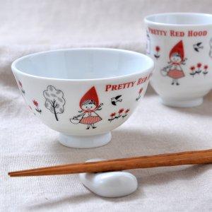Shinizikatoh シンジカトウ オオカミさんには気を付けて!<br>赤ずきんちゃんのデザインが可愛い<br>赤ずきんちゃんシリーズ RH 赤ずきんちゃん お茶碗S