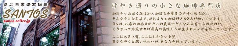 新潟みやげの珈琲 炭火自家焙煎珈琲SANTOS(サントス)