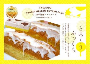 高級発酵バター使用!パウンドケーキ