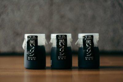 【とらや菓子司】 天塩のこだわりの黒いプリン