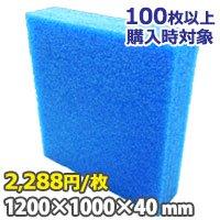 トラックブルースペーサー 1200×1000×40 mm 【キャンペーン】