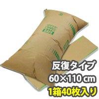 カーゴセーフエアバッグ【60×110cm M(反復・通いタイプ)】
