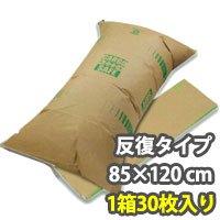 カーゴセーフエアバッグ【85×120cm M(反復・通いタイプ)】