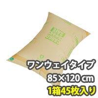 カーゴセーフエアバッグ【85×120cm BD(ワンウェイタイプ)】