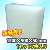 トラック用発泡ボード(白) 1200×900×50 mm (1セット7枚入り)
