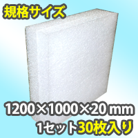 タフボード 1200×1000×20mm (1セット30枚入り)