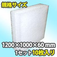 タフボード 1200×1000×60mm (1セット10枚入り)