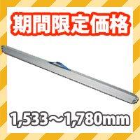 ラッシングバー FE8066-1 (1,533〜1,780 mm) 3月・4月限定価格
