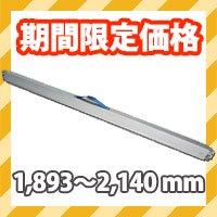 ラッシングバー FE8066-3 (1,893〜2,140 mm) 3月・4月限定価格