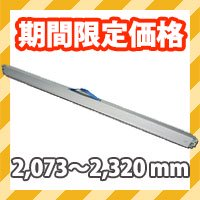 ラッシングバー FE8066-4 (2,073〜2,320 mm) 3月・4月限定価格