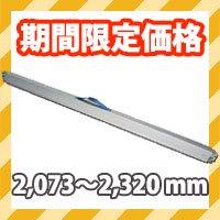 ラッシングバー FE8066-4 (2,073〜2,320 mm) 限定価格