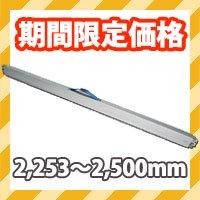ラッシングバー FE8066-5 (2,253〜2,500 mm) 3月・4月限定価格