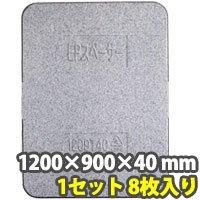 EPスペーサー 1200×900×40 mm (1セット8枚入り)