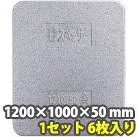 EPスペーサー 1200×1000×50 mm (1セット6枚入り)