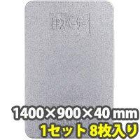 EPスペーサー 1400×900×40 mm (1セット8枚入り)