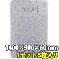 EPスペーサー 1400×900×60 mm (1セット5枚入り)