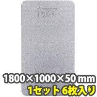 EPスペーサー 1800×1000×50 mm (1セット6枚入り)