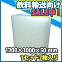 トラック用発泡ボード (1200×1000×50 mm)  【キャンペーン】